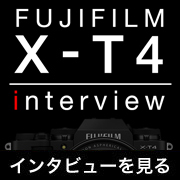 FUJIFILM (フジフイルム) X-T4インタビューはこちら