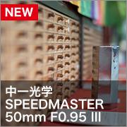 中一光学 SPEEDMASTER 50mm F0.95 III
