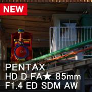 PENTAX HD D FA★ 85mm F1.4 ED SDM AW