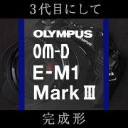 OLYMPUS『OM-DE-M1 Mark III』3代目にして完成形 新しい撮影領域を切り開く