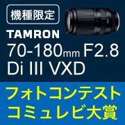 待望の『TAMRON 70-180mm F2.8 DiIII VXD』が遂に発売!マップカメラでは発売を記念して二つのイベントを開催いたします!