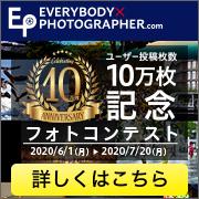 10万枚記念 フォトコンテスト