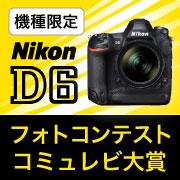 待望の『Nikon D6』が遂に発売!マップカメラでは発売を記念して二つのイベントを開催いたします!