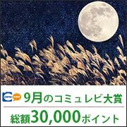 9月コミュレビ大賞