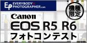 機種限定フォトコンテストr5r6