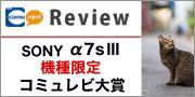 SONY α7SIIIの機種限定コミュレビ大賞