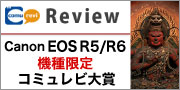 Canon EOS R5/R6の機種限定コミュレビ大賞