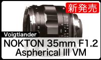 Voigtlander (フォクトレンダー) NOKTON 35mm F1.2 Aspherical III VM(ライカM用)