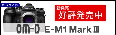 OLYMPUS (オリンパス) OM-D E-M1 Mark III