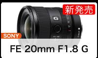 SONY (ソニー) FE 20mm F1.8 G