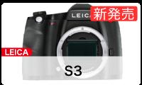 Leica (ライカ) S3