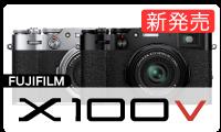 FUJIFILM (フジフイルム) X100V
