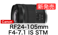 Canon (キヤノン) RF24-105mm F4-7.1 IS STM