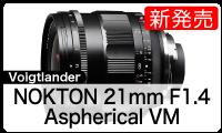 Voigtlander (フォクトレンダー) NOKTON 21mm F1.4 Aspherical VM(ライカM用)