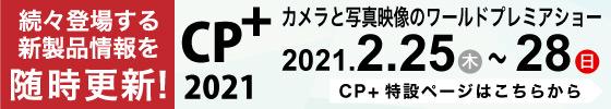 CP+2021 情報更新中