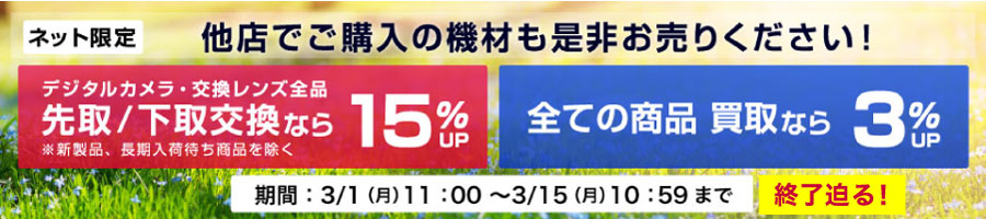 新品 中古 デジタルカメラ・交換レンズ 先取/下取交換なら買取見積額最大15%up!