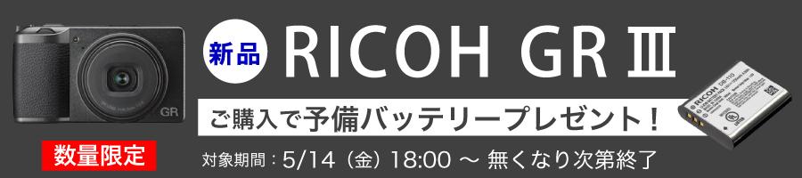 RICOH GR III SD 予備バッテリープレゼント