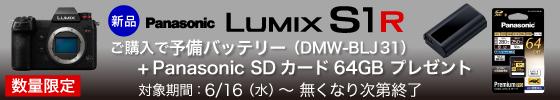 panasonic 新品LUMIX S1Rご購入でプレゼント