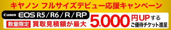 EOS R フルサイズデビュー応援キャンペーン