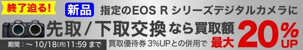 EOS Rシリーズにお買替えなら買取額最大20%UP