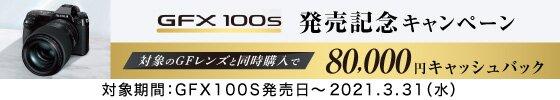 GFX100S 発売記念キャンペーン