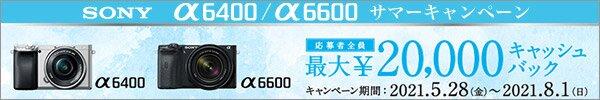 SONY α6400/6600サマーキャンペーン