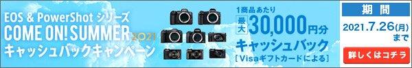 Canon キャッシュバックキャンペーン