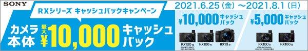 SONY RXシリーズキャッシュバックキャンペーン