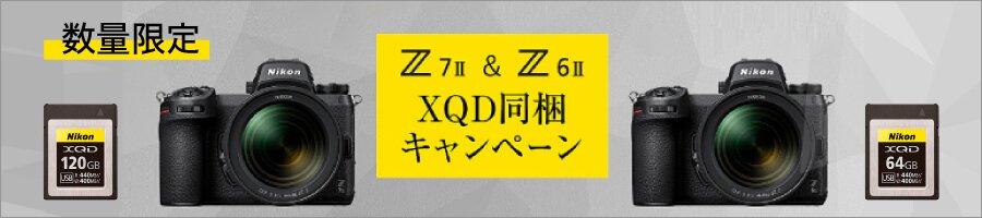 Nikon Z 7II & Z 6II XQD同梱キャンペーン