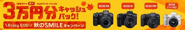 canon Enjoy EOS! 秋のSMILEキャンペーン