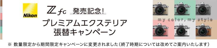 Nikon Z fc 発売記念プレミアムエクステリア張替キャンペーン