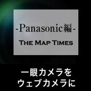 一眼カメラをウェブカメラに -Panasonic編-