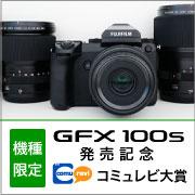 GFX コミュレビ大賞