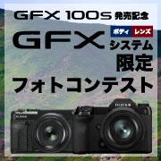 GFX フォトコンテスト
