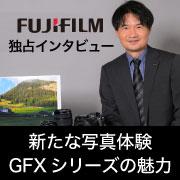 FUJIFILM GFXインタビュー 新たな写真体験