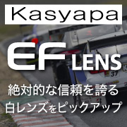 EF Lens Kasyapa