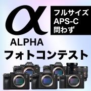 Sony_aフォトコンテスト