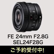 SONY FE24mmF2.8G 予約受付中