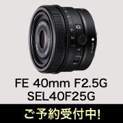 SONY FE40mmF2.5G 予約受付中