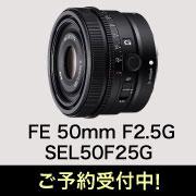 SONY FE50mmF2.5G 予約受付中