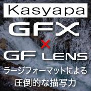 GFX_GFレンズ Kasyapaラインナップ