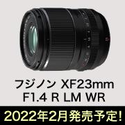 XF23mm F1.4 R LM WR ご予約受付中