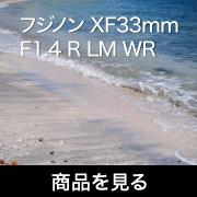 FUJIFILM XF33mm F1.4R LM WR 商品を見る