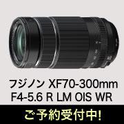 FUJIFILM xf70300mm予約受付中