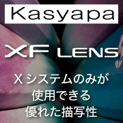 XFレンズ Kasyapaラインナップ