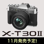FUJIFILM X-T30 II ご予約受付中