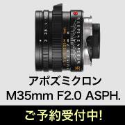 アポズミクロン M35mm F2.0 ASPH.