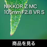 NIKKOR Z MC105mm F28