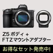 z5+FTZお得なセット