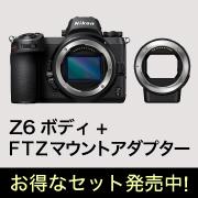 z6+FTZお得なセット